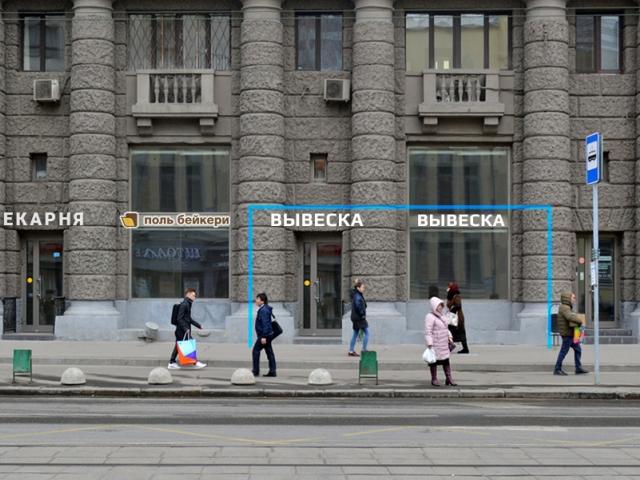 Торговое помещение 68,8 кв.м м.Красносельская